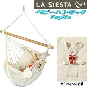 LA SIESTA(ラシエスタ) hammock for children キッズハンモック レインボー IRH11-5【アウトドア・キャンプ・ハンモック・サマーベッド】【お取り寄せ】【同梱/代引不可】