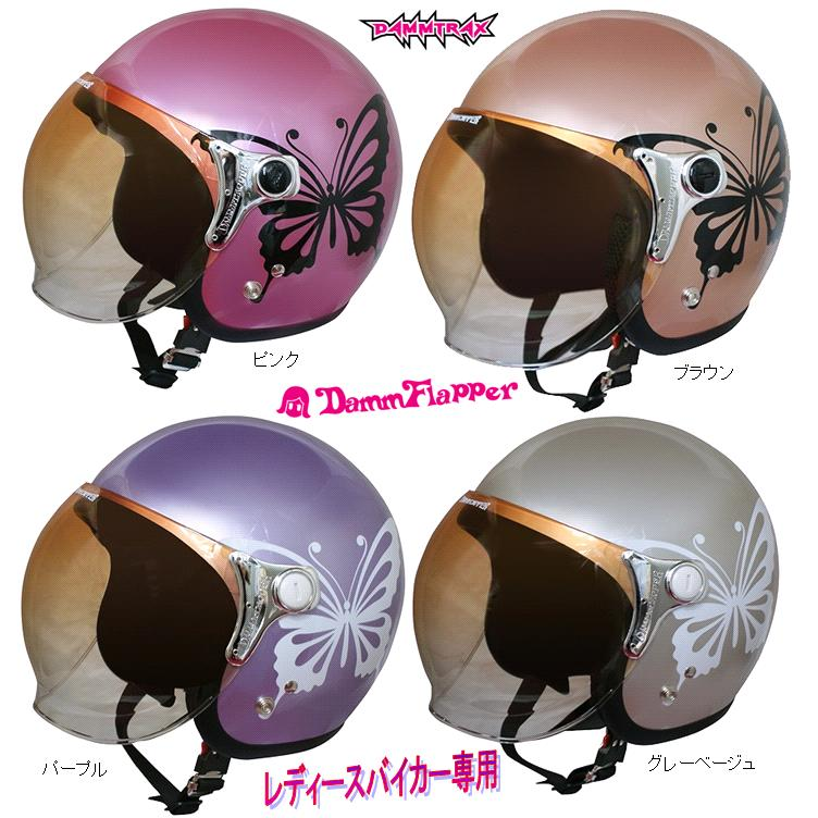 DAMMFLAPPER ダムフラッパー NEW CHEER BUTTERFRY ニューチアーバタフライ ジェットヘルメット レディースフリーサイズ(57〜58cm)【メーカー直送品】【同梱/代引不可】【ジェットヘルメット、ガールズヘルメット】
