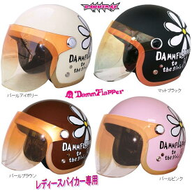 DAMMFLAPPER ダムフラッパー FLOWERJET フラワージェット ジェットヘルメット レディースフリーサイズ(57〜58cm)【メーカー直送品】【同梱/代引不可】【ジェットヘルメット、ガールズヘルメット】
