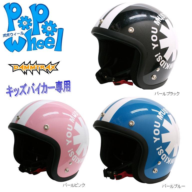 【全色入荷未定】DAMMKIDS ダムキッズ POPOWHEEL ポポウィール キッズ用ジェットヘルメット キッズサイズ(54〜57cm未満)【メーカー直送品】【同梱/代引不可】【ジェットヘルメット、子供用ヘルメット】
