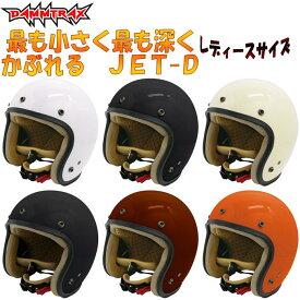 DAMM&RAX ダム&ラックス JET-D ジェットディー ジェットヘルメット レディースフリーサイズ(57〜58cm)【メーカー直送品】【同梱/代引不可】【ジェットヘルメット】