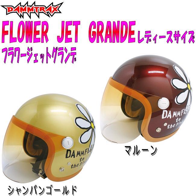 DAMMFLAPPER ダムフラッパー FLOWER JET GRANDE フラワージェットグランデ ジェットヘルメット レディースフリーサイズ(57〜58cm)【メーカー直送品】【同梱/代引不可】【ジェットヘルメット、ガールズヘルメット】