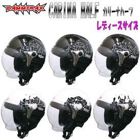 DAMMFLAPPER ダムフラッパー CARINA HALF カリーナハーフ ハーフヘルメット レディースフリーサイズ(57〜58cm)【メーカー直送品】【同梱/代引不可】【半キャップヘルメット、ガールズヘルメット】