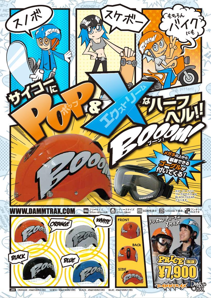 【大特価!!】DAMM&RAX ダム&ラックス BOOOM ブーン ハーフヘルメット レディース フリーサイズ(57〜58cm)【メーカー直送品】【同梱/代引不可】【ヘルメット、ハーフヘルメット、キッズヘルメット、レディースヘルメット】
