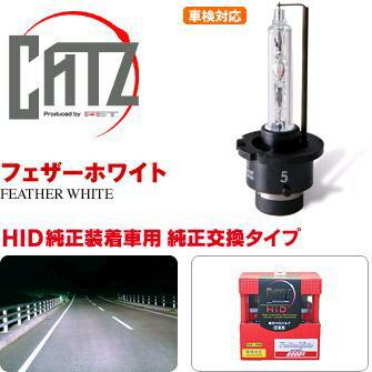 FET CATZキャズ RS11 純正交換HIDバルブ D4RSタイプ 6000K フェザーホワイト【お取り寄せ商品】【ヘッドライト、ヘッドランプ、HID、ディスチャージ】