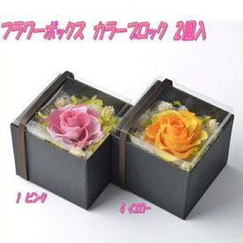 アトリエ・モノ 456671 プリザーブドフラワー フラワーBOX カラーブロック 2個セット ピンク【お取寄せ品】【母の日 プレゼント ギフト 花 プリザーブドフラワー】
