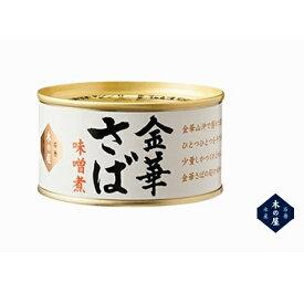 【1月下旬入荷】木の屋石巻水産 金華さばみそ煮 170g×24缶セット販売金華サバ さば缶 鯖缶 木のや