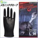 エステー モデルローブNO1100 メカニックグローブ 左右両用 50枚入 ブラック【ニトリルゴム作業手袋、ゴム手袋】