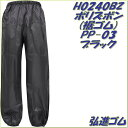 弘進ゴム H0240BZ ポリズボン 裾ゴムタイプ PP-03 ブラック【作業衣料、雨合羽、アウトドア合羽、雨カッパ】