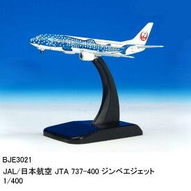 国際貿易 BJE3021 JAL/ジャル/日本航空 JTA 737-400 ジンベエジェット 1/400 旅客機【お取り寄せ商品】【エアプレーン、模型】