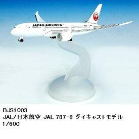 国際貿易 BJS1003 JAL/ジャル/日本航空 JAL 787-8 ダイキャストモデル 1/600 旅客機【お取り寄せ商品】【エアプレーン、模型】