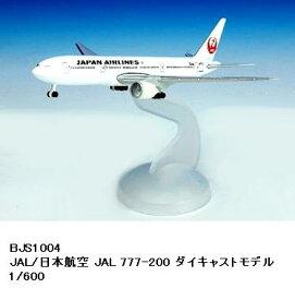 国際貿易 BJS1004 JAL/ジャル/日本航空 JAL 777-200 ダイキャストモデル 1/600 旅客機【お取り寄せ商品】【エアプレーン、模型】