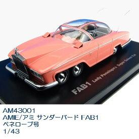 国際貿易 AM43001 AMIE/アミ サンダーバード FAB1 ペネロープ号 1/43スケール【お取り寄せ商品】【モデルカー、ミニカー、模型】