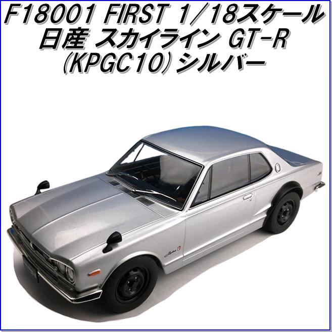国際貿易 FIRST F18001 日産 スカイライン GT-R(KPGC10) シルバー 1/18スケール【お取り寄せ商品】【モデルカー、ミニカー、模型】