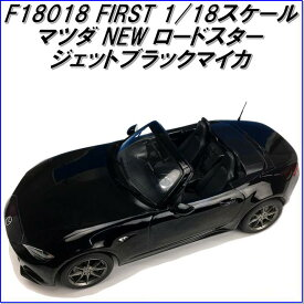 国際貿易 FIRST F18018 マツダ NEW ロードスター ジェットブラックマイカ 1/18スケール【お取り寄せ商品】【モデルカー、ミニカー、模型】