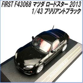 国際貿易 FIRST F43068 マツダ ロードスター 2013 ブリリアントブラック 1/43スケール【お取り寄せ商品】【モデルカー、ミニカー、模型】