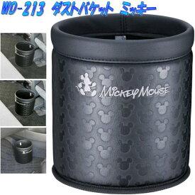 ナポレックス WD-213 ダストバケット ミッキー WD203【お取り寄せ商品】【ダストボックス、ゴミ箱、ウォルトディズニー】