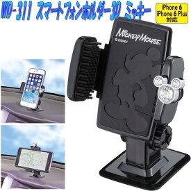 ナポレックス WD-311 スマートフォンホルダー3D ミッキー WD311【お取り寄せ商品】【スマホホルダー、iPhoneホルダー、ウォルトディズニー】