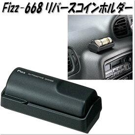 ナポレックス Fizz-668 リバースコインホルダー Fizz668【お取り寄せ商品】【カー用品、コインホルダー、小銭入れ】