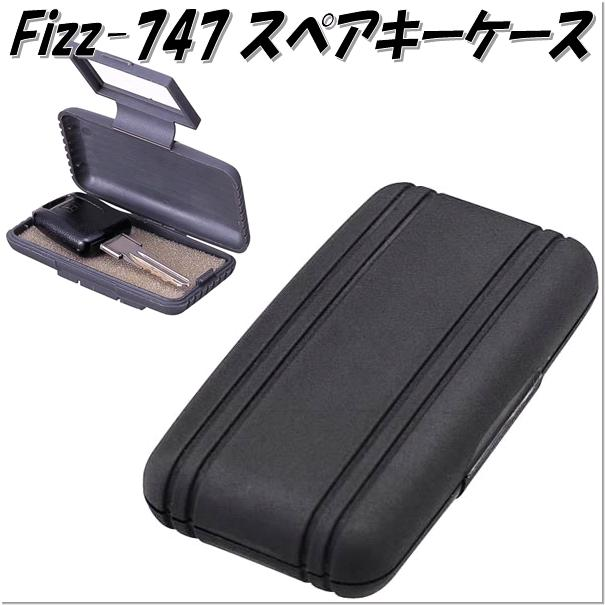 【2月中旬入荷予定】ナポレックス Fizz-747 スペアキーケース Fizz747【お取り寄せ商品】【スペアキーケース、マグネットキーケース】
