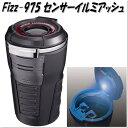ナポレックス Fizz-975 センサーイルミアッシュ ブラック Fizz975【お取り寄せ商品】【カー用品、灰皿、アッシュ】