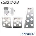 ナポレックス LZ-302 LONZA ロンザ MTペダルセット アクセルL/ブレーキM/クラッチM【お取り寄せ商品】【スポーツペ…