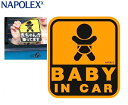 【ネコポス対応品】ナポレックス SF-19 セーフティーサイン ウインドウステッカー BABY IN CAR 内貼り特殊吸盤タイプ…