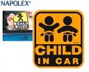 【ネコポス対応品】ナポレックス SF-20 セーフティーサイン ウインドウステッカー CHILD IN CAR 内貼り特殊吸盤タイプ…