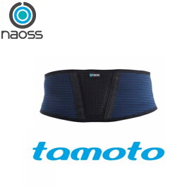 noble NAOSS ナオス 202560 バックサポートベルト tamoto 男女兼用【お取り寄せ商品】【腰痛、コルセット、腰痛ベルト、腰痛防止、腰痛サポーター】