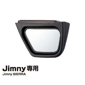 星光産業 EE-221 運転席側サポートミラー Jimny・Jimny SIERRA専用【ジムニー 64系 74系 JB64W JB74W シエラ カスタム】