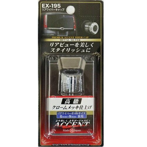 星光産業 EX-195 リアワイパーキャップ EX195【お取り寄せ商品】【カー用品、ドレスアップ、外装】