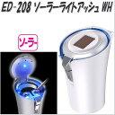 星光産業 ED-208 ソーラーライトアッシュ WH ED208【お取り寄せ商品】【カー用品、灰皿、アッシュ】