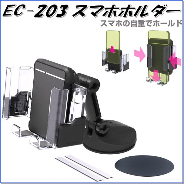 星光産業 EC-203 スマホホルダー EC203【お取り寄せ商品】【スマートフォンホルダー、iPhoneホルダー、携帯ホルダー、携帯電話ホルダー】