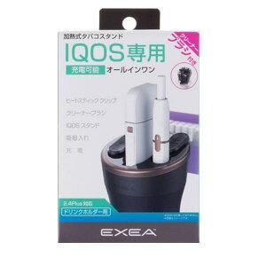 星光産業 ED-615 加熱式タバコスタンド ED615【お取り寄せ商品】【iQOS充電器、iQOS灰皿、iQOSホルダー】
