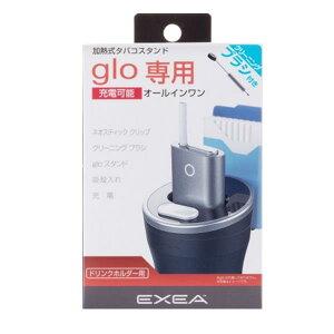 星光産業 ED-618 グロー加熱式タバコスタンド ED618【お取り寄せ商品】【glo充電器、グロー充電器、gloホルダー、グロー灰皿】