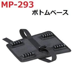 タナックス MP-293 ボトムベース ブラック 1ヶ MP293【お取り寄せ商品】【TANAX・タナックス・リペアパーツ】