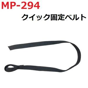 タナックス MP-294 クイック固定ベルト ブラック 1ヶ MP294【お取り寄せ商品】【TANAX・タナックス・リペアパーツ】
