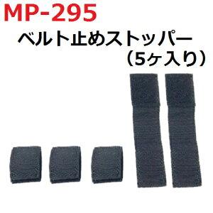 タナックス MP-295 ベルト止めストッパー(5ヶ入り) ブラック MP295【お取り寄せ商品】【TANAX・タナックス・リペアパーツ】