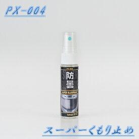 タナックス PX-004 スーパーくもり止め 30ml【お取り寄せ商品】【TANAX/PITGEAR/ピットギア】