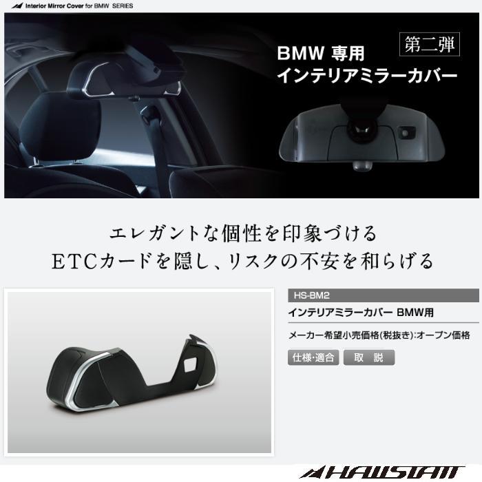 槌屋ヤック YAC HS-BM2 HALLSTATT(ハルシュタット)BMW用 インテリアミラーカバー HSBM2【送料無料(沖縄・離島は除く)】【お取り寄せ商品】【ナビバイザー、テレビバイザー】