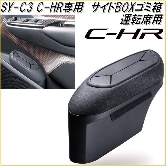 槌屋ヤック YAC SY-C3 トヨタ C-HR専用 サイドBOXゴミ箱 運転席用18【ダストボックス、小物入れ、ポケット】