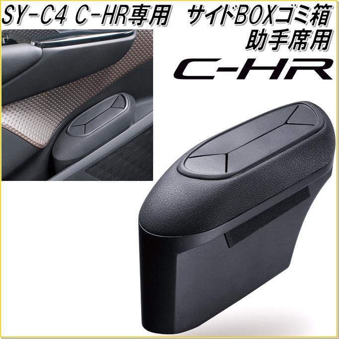 槌屋ヤック YAC SY-C4 トヨタ C-HR専用 サイドBOXゴミ箱 助手席用【ダストボックス、小物入れ、ポケット】