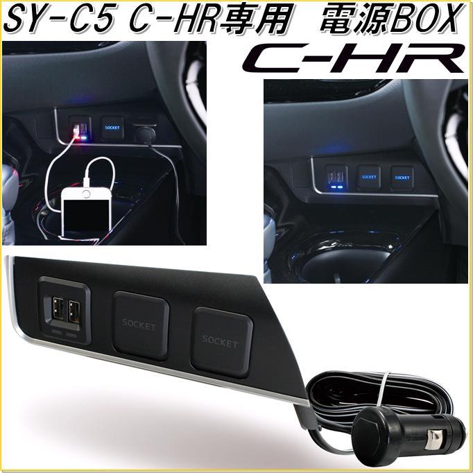 槌屋ヤック YAC SY-C5 トヨタ C-HR専用 電源BOX【カー電源、USBソケット、シガーソケット】