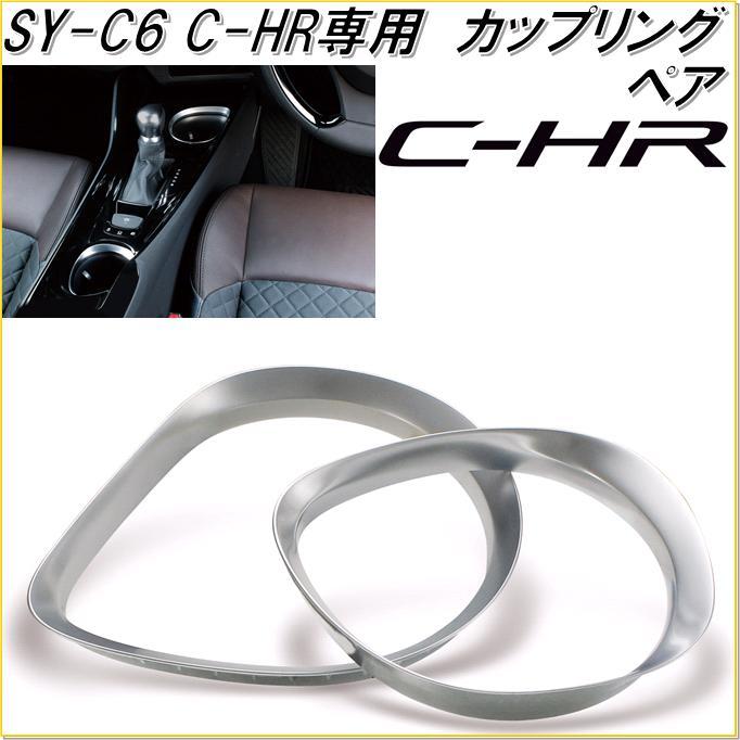 槌屋ヤック YAC SY-C6 トヨタ C-HR専用 カップリングホルダー ペア【ドリンクホルダーリング、ドレスアップ用品】