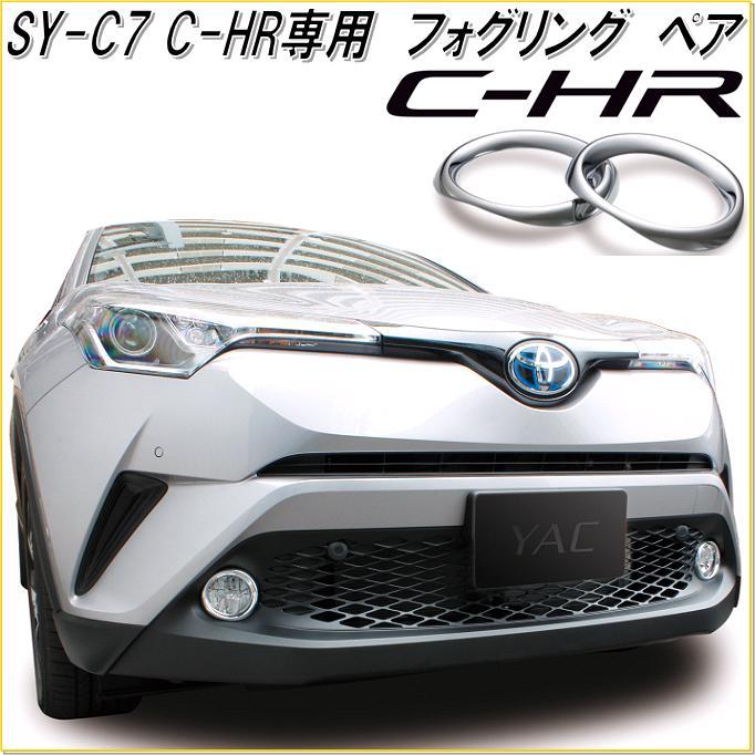 槌屋ヤック YAC SY-C7 トヨタ C-HR専用 フォグリング ペア【フォグランプリング、ドレスアップ用品】