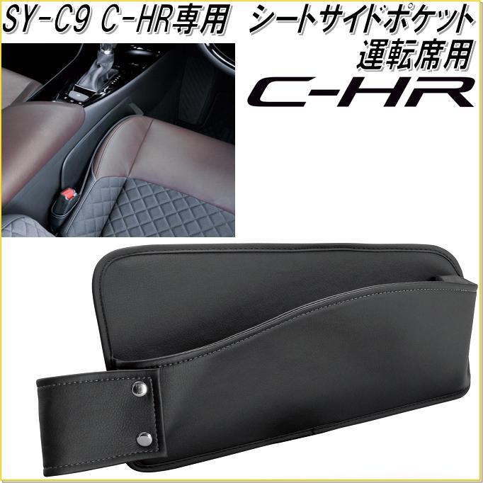 槌屋ヤック YAC SY-C9 トヨタ C-HR専用 シートサイドポケット 運転席用【シートポケット、小物入れ】