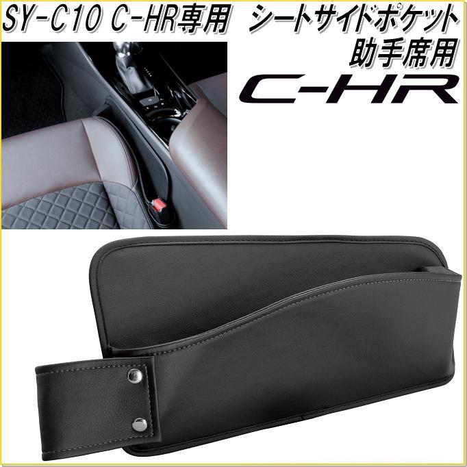 槌屋ヤック YAC SY-C10 トヨタ C-HR専用 シートサイドポケット 助手席用【シートポケット、小物入れ】
