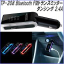 槌屋ヤック YAC TP-208 Bluetooth FMトランスミッター ダンシングディレクション USB2.4A TP208【お取り寄せ商品】【FMトランス...