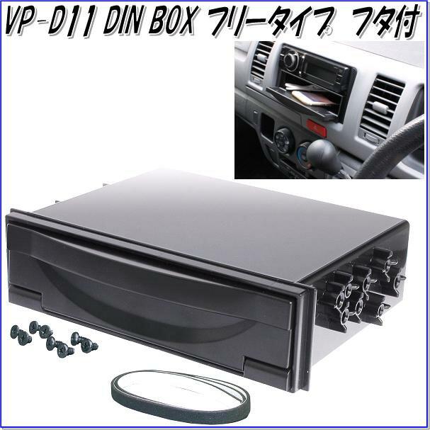 槌屋ヤック YAC VP-D11 DIN BOX フリータイプ フタ付 VPD11【お取り寄せ商品】【1DIN BOX,1DINボックス,オーディオボックス】