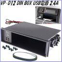 槌屋ヤック YAC VP-D12 DIN BOX USB電源 2.4A VPD12【お取り寄せ商品】【1DIN BOX、1DINボックス、オーディオボックス、U...